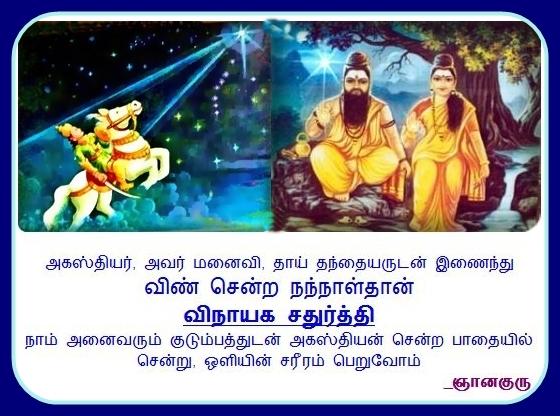 vinayaga sathurththi