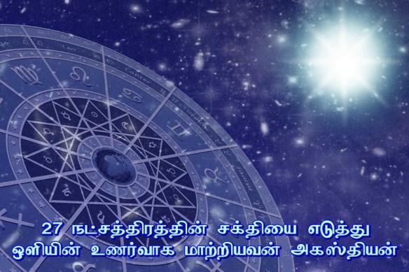 27 நட்சத்திரம் 12 ராசி