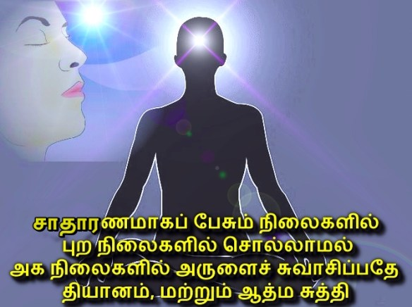 Soul cleaning Dhiyanam