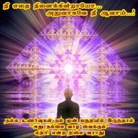 தியானம் என்பது... உட்கார்ந்து தியானிப்பது மட்டும் தியானமல்ல. வாழ்க்கையையே தியானமாக்க வேண்டும்... எப்படி...?