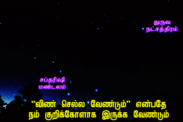 polaris-northern-star-big-dipper