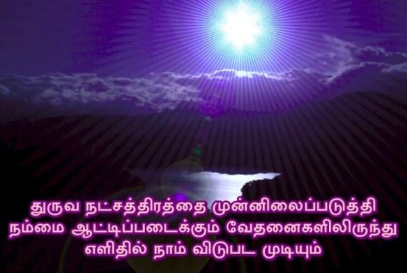 polaris-pole-star-sabdharishi