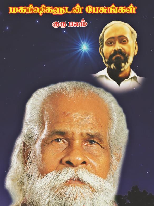 Venugopalaswamigal