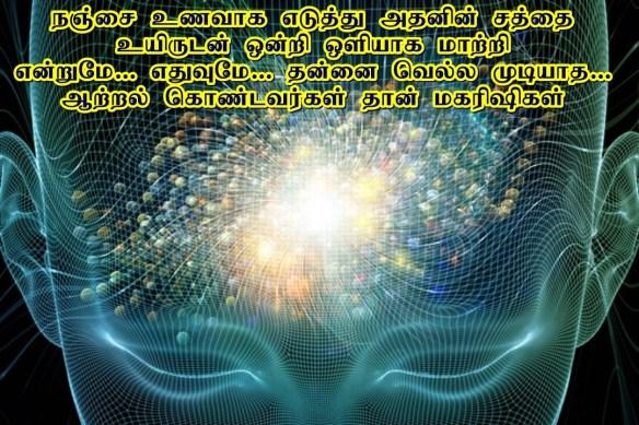 Inner eye awakening