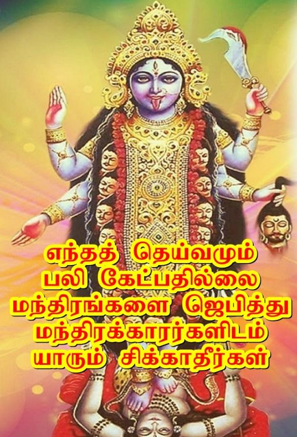 Kali mantra magic