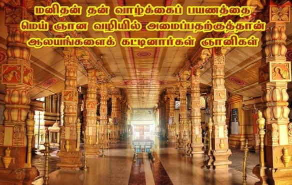 kovil-temple