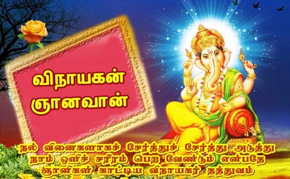 Vinayagar Gnanavaan