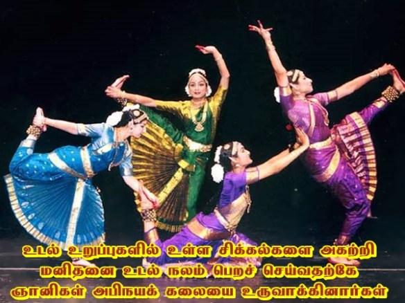 Dance - natyam