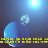 நாம் தியானிக்க வேண்டிய இடம்