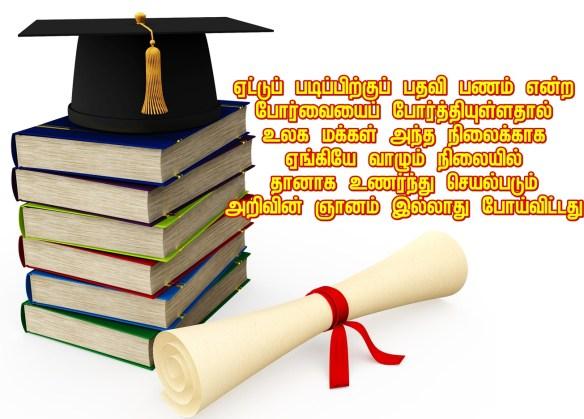 Education and Gnana