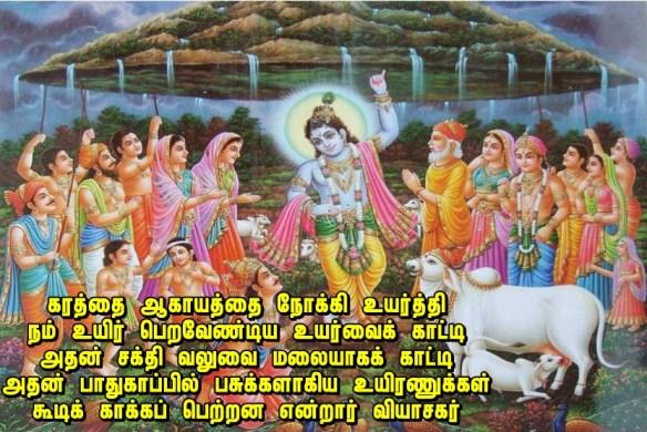 Lord-Krishna-Govardhan-Parvat