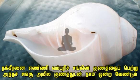Valampuri Sangu