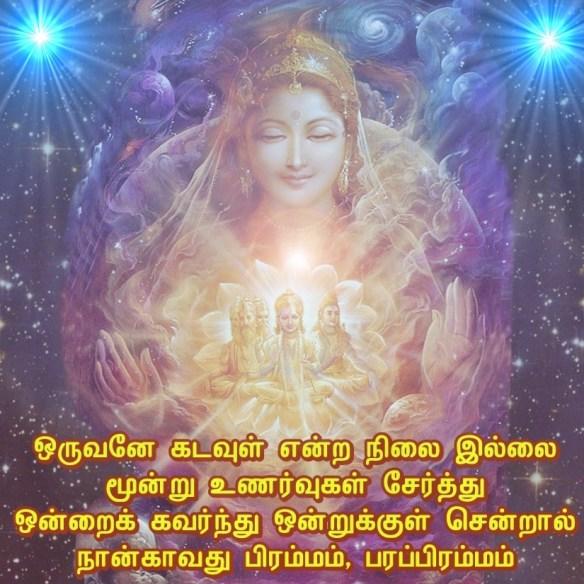 Adi sakthi eswara