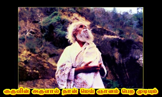 Guru Eswarapattar
