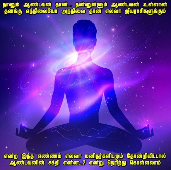 Inner god