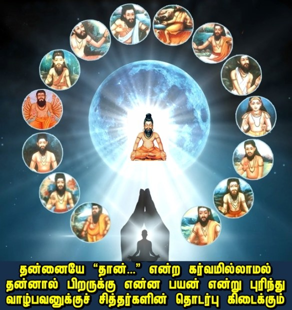 Blessings of siddhas.jpg