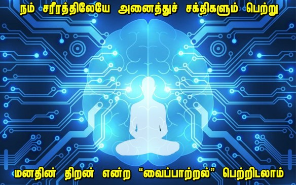 mindful mind power
