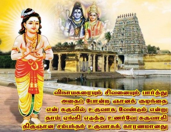 thirugnana-sambandhar-thevaaram.jpg