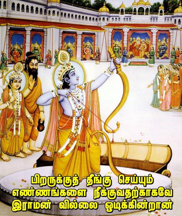 Rama breaking dhanush