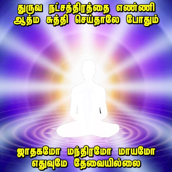 atma suthi - soul cleaning
