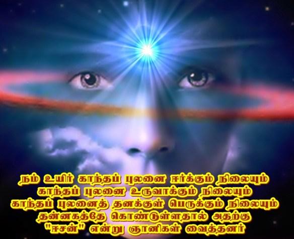 spiritual eye divine eye