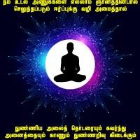 pdf books அகத்தியம்