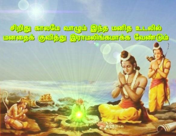 Ramalingam ramewaran