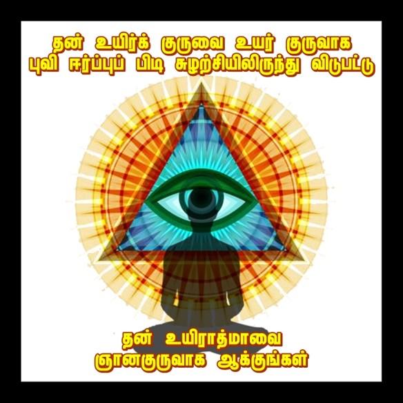 soul guru - gnanaguru
