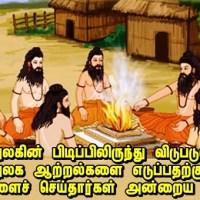அன்று ரிஷிகள் நடத்திய யாகம் எது...? ஈஸ்வரபட்டர்