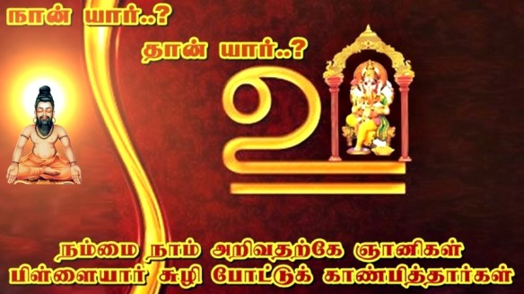 Vinayagar -question mark
