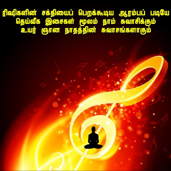 divine music breathing