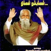 சாமிகள் உபதேசங்கள் FM நேரலை ஒலிப் பதிவு