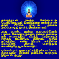 உயிர் காக்கும் திருமந்திரம்