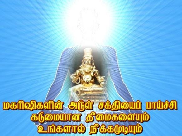 Prayer Bhakti