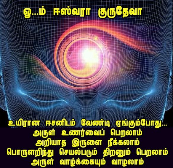om eswara gurudeva