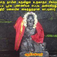 கோலமாமகரிஷி தவமிருந்த இடத்தில் குருநாதர் எமக்குக் காட்டிய பேருண்மைகள்