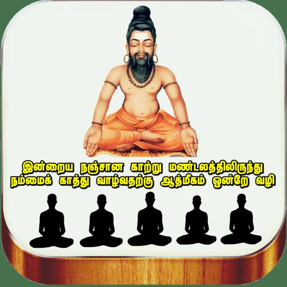 ultimate spirituality