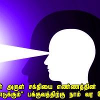 சப்தரிஷிகளின் செயல்கள் - ஈஸ்வரபட்டர்
