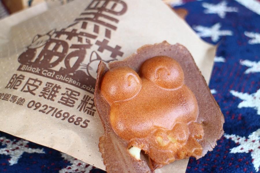 台南 下午茶時段的國民小點心,來一份香脆外皮的黑貓雞蛋糕吧! 台南市歸仁區|黑貓脆皮雞蛋糕