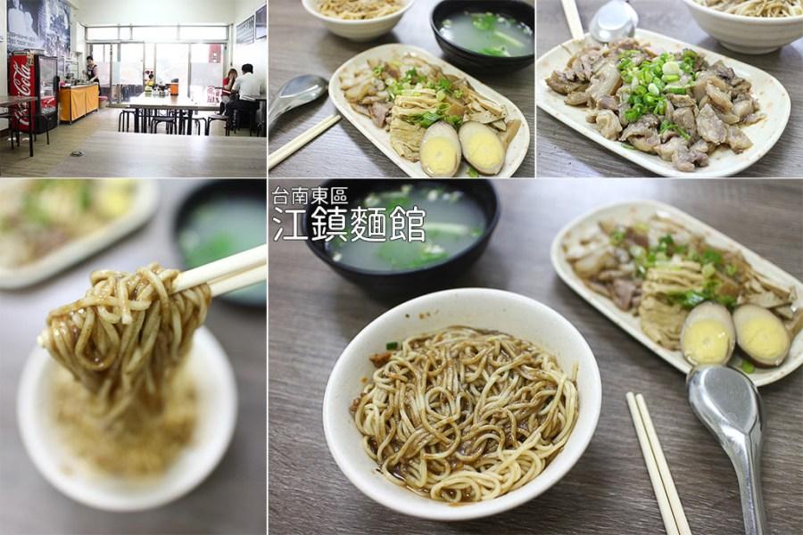 台南 成大及南紡附近備有冷氣的小麵館,骨仔肉小菜肥彈涮嘴 台南市東區|江鎮麵館