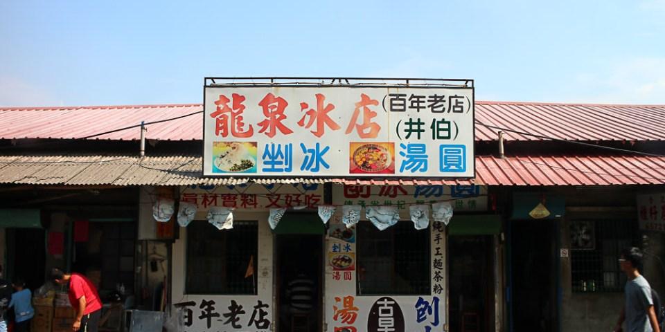 台南 麻豆冰店,在地一百年的老冰店 台南市麻豆區 龍泉冰店