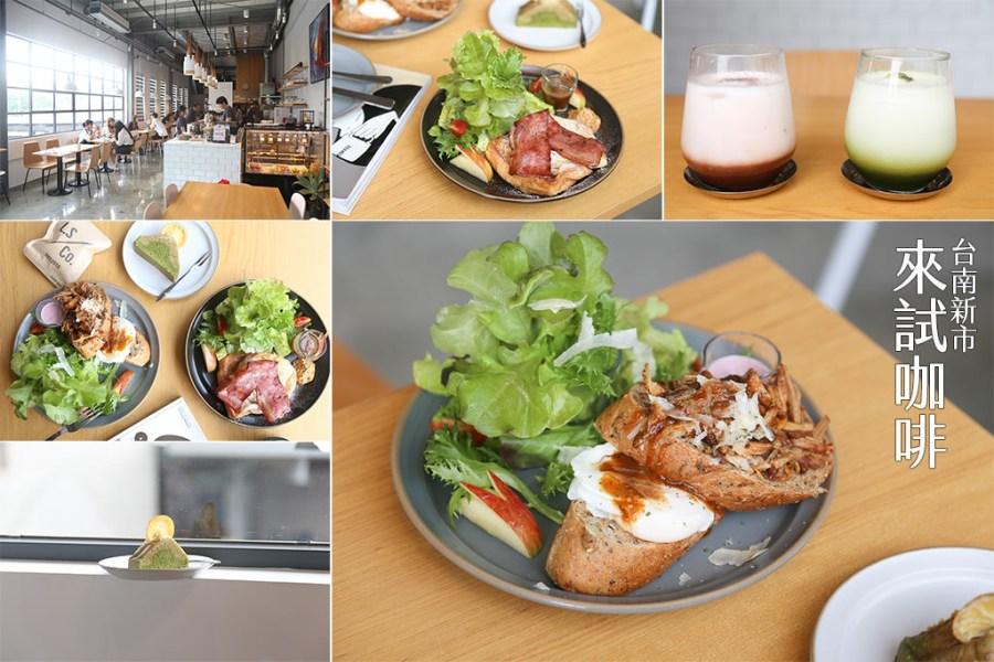 台南 新市遠東科大周邊,環境清新光線通透早午餐店 台南市新市區 L.S & Co. Coffee來試咖啡