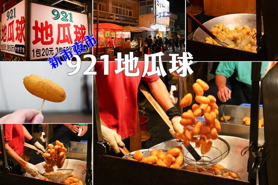 台南 新市夜市大顆大瓜球出沒,外酥內彈香味濃厚 台南市新市區 921地瓜球