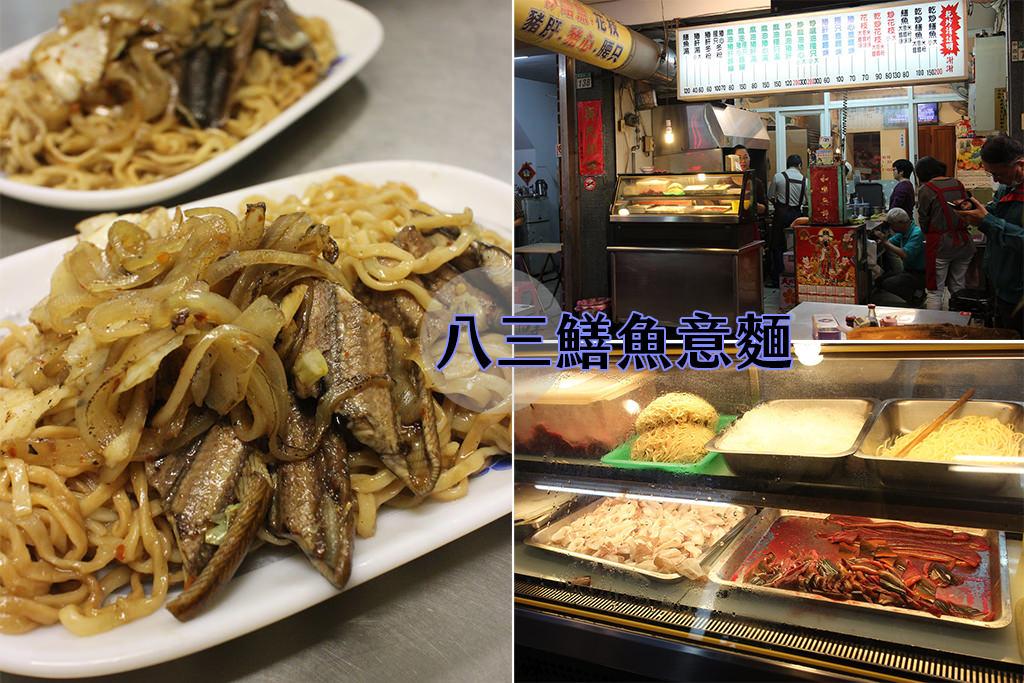 台南 赤崁樓周邊鱔魚意麵小店,雖然看起來不起眼,但吃起來平順好吃 台南市中西區|八三鱔魚意麵