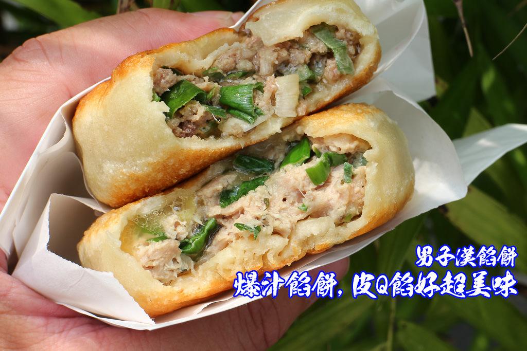 台南 午後微餓點心,來份爆汁餡餅,皮Q餡好超美味 台南市中西區 男子漢餡餅