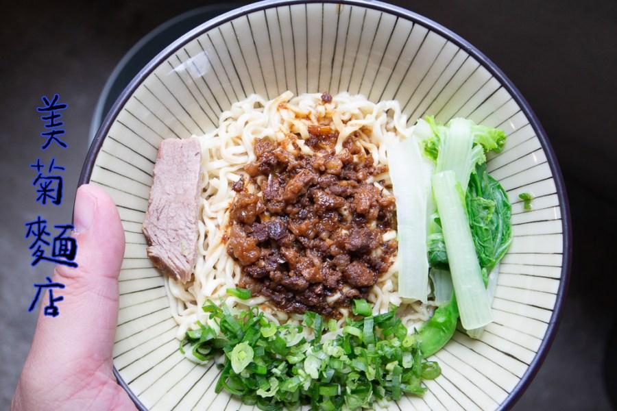 屏東 在屏東有一種麵的味道叫做「美菊」,揉合台南、屏東兩地口味的麻醬麵 屏東市 美菊