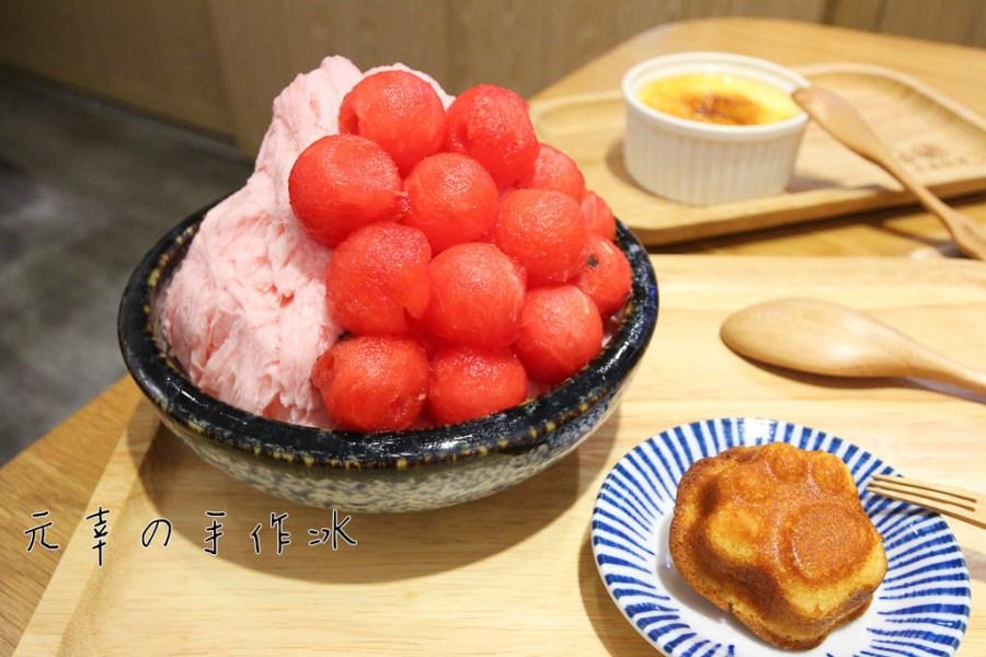 台南 文化中心周邊吃雪花冰的好所在,細細綿綿香甜好滋味,口味多樣選擇豐富! 台南市東區 元幸手作冰