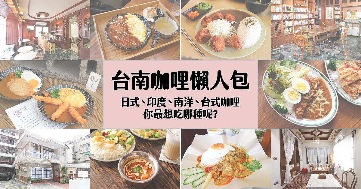 台南咖哩吃哪間?日式咖哩、印度咖哩、南洋咖哩,你想吃哪種?