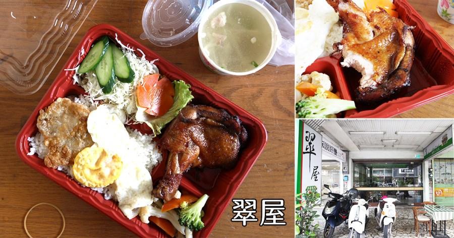 台南 是什麼樣的一個雞腿讓人這麼心醉?永康將近40年咖啡簡餐店深藏超美味雞腿 台南市永康區|翠屋咖啡