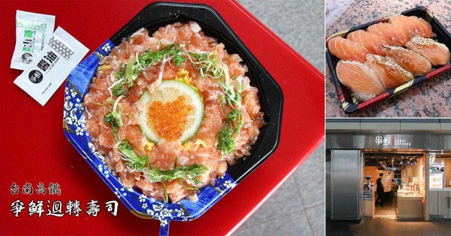 台南 吃壽司方便又實惠的好選擇,台南高鐵爭鮮外帶餐盒更優惠 台南市歸仁區 爭鮮迴轉壽司